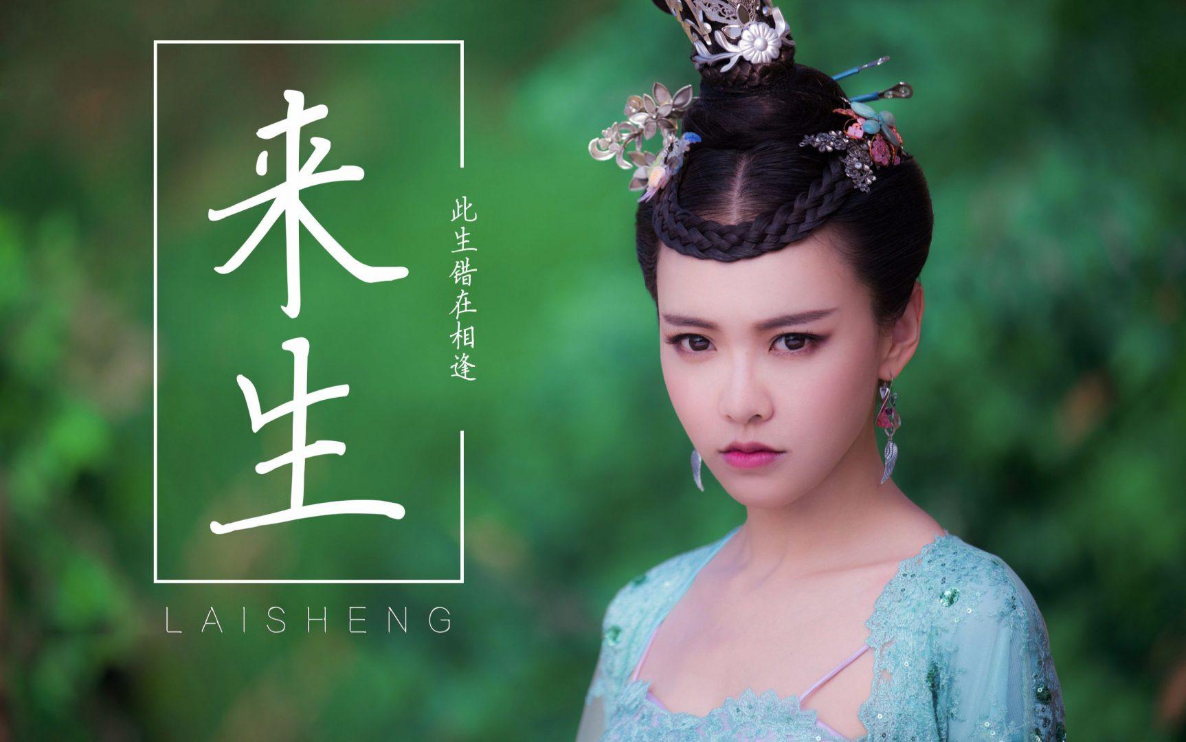 Đại mộng Tây Du 2 : Thiết Phiến công chúa 2017 Hoàng Nhất Lâm trong vai Thiết Phiến