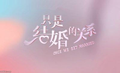 Chỉ là quan hệ hôn nhân 2021 diễn viên